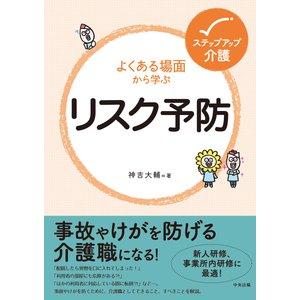 よくある場面から学ぶリスク予防 電子書籍版 / 著:神吉大輔|ebookjapan