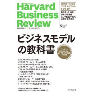 ハーバード・ビジネス・レビュー ビジネスモデル論文ベスト11 ビジネスモデルの教科書 電子書籍版|ebookjapan