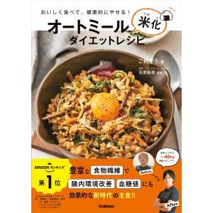 【初回50%OFFクーポン】オートミール米化ダイエットレシピ 電子書籍版 / これぞう/石原新菜