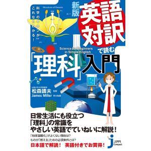 新版 英語対訳で読む「理科」入門 電子書籍版 / 松森靖夫/James Miller|ebookjapan