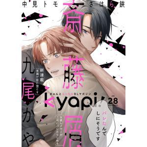 kyapi! vol.28 電子書籍版 / 花音編集部|ebookjapan