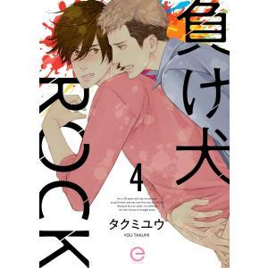 負け犬ROCK (4) 電子書籍版 / タクミユウ|ebookjapan
