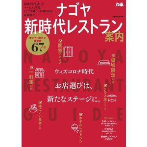 ぴあMOOK ナゴヤ新時代レストラン案内 電子書籍版 / ぴあMOOK編集部|ebookjapan