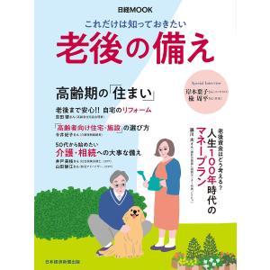 これだけは知っておきたい 老後の備え 電子書籍版 / 編:日本経済新聞出版|ebookjapan
