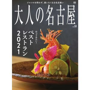 大人の名古屋 vol.53 ベストレストラン2021 電子書籍版 / 大人の名古屋編集部 ebookjapan