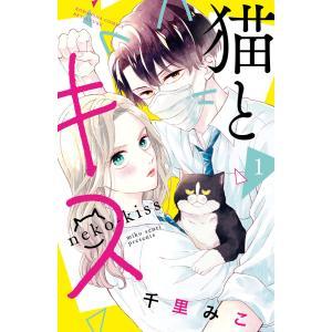 猫とキス (1) 電子書籍版 / 千里みこ ebookjapan