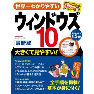 世界一わかりやすいウィンドウズ10 最新版 電子書籍版 / ゲットナビ編集部