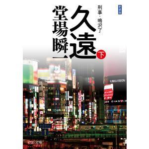 新装版 久遠(下) 刑事・鳴沢了 電子書籍版 / 堂場瞬一 著 ebookjapan