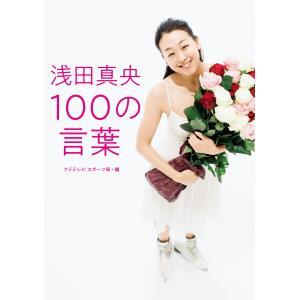 浅田真央 100の言葉 電子書籍版 / フジテレビ スポーツ局