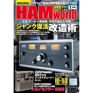 HAM world 2021年1月号 電子書籍版 / 編集:HAM world編集部