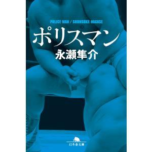 ポリスマン 電子書籍版 / 著:永瀬隼介|ebookjapan
