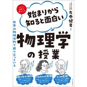 始まりから知ると面白い物理学の授業 電子書籍版 / 著:左巻健男|ebookjapan