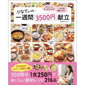 りなてぃの一週間3500円献立 電子書籍版 / 著:RINATY|ebookjapan