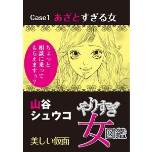 やりすぎ女図鑑<分冊版> Case1あざとすぎる女 美しい仮面 電子書籍版 / 山谷シュウコ|ebookjapan