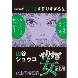やりすぎ女図鑑<分冊版> Case2ルールを作りすぎる女 女王の棲む森 電子書籍版 / 山谷シュウコ|ebookjapan