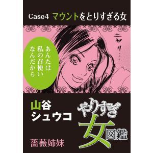 やりすぎ女図鑑<分冊版> Case4マウントをとりすぎる女 薔薇姉妹 電子書籍版 / 山谷シュウコ|ebookjapan