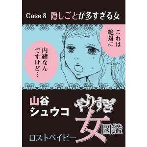 やりすぎ女図鑑<分冊版> Case8隠しごとが多すぎる女 ロストベイビー 電子書籍版 / 山谷シュウコ|ebookjapan