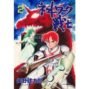 ネットワーク戦士 (2) 電子書籍版 / 矢野健太郎|ebookjapan