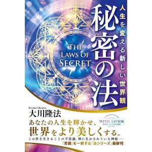 秘密の法 ―人生を変える新しい世界観― 電子書籍版 / 著:大川隆法|ebookjapan