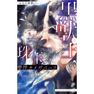 黒獣王の珠玉 愛淫オメガバース【イラスト入り】 電子書籍版 / はるの紗帆/Ciel|ebookjapan