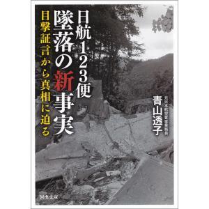 【初回50%OFFクーポン】日航123便 墜落の新事実 電子書籍版 / 青山透子|ebookjapan