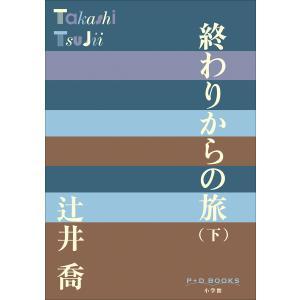 P+D BOOKS 終わりからの旅(下) 電子書籍版 / 辻井喬 ebookjapan