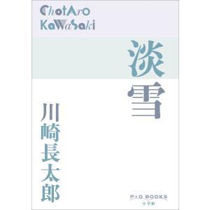 P+D BOOKS 淡雪 電子書籍版 / 川崎長太郎 ebookjapan