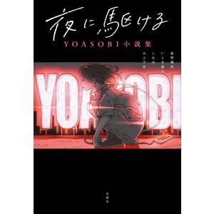 夜に駆ける YOASOBI小説集 電子書籍版 / 著者:星野舞夜/著者:いしき蒼太/著者:しなの/著者:水上下波|ebookjapan