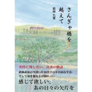 さんぎゃ橋を越えて 電子書籍版 / 著:若林九里|ebookjapan