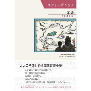 宝島 電子書籍版 / 著:ロバート・ルイス・スティーヴンソン 訳:中山義之|ebookjapan