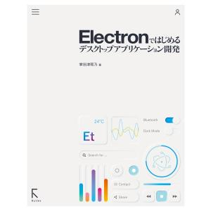 Electronではじめるデスクトップアプリケーション開発 電子書籍版 / 著:掌田津耶乃