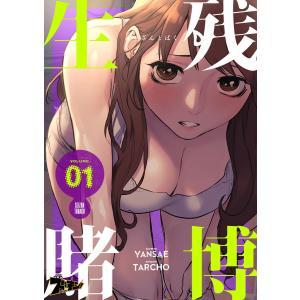 生残賭博(フルカラー) (1) 電子書籍版 / Yansae/タルチョー ebookjapan