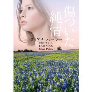 傷ついた純情【mirabooks版】 電子書籍版 / ダイアナ・パーマー/仁嶋いずる ebookjapan