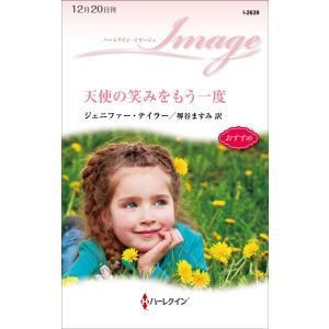 天使の笑みをもう一度 電子書籍版 / ジェニファー・テイラー/堺谷ますみ|ebookjapan