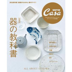Casa BRUTUS特別編集 【新装版】器の教科書 電子書籍版 / カーサブルータス編集部