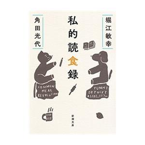 私的読食録(新潮文庫) 電子書籍版 / 堀江敏幸/角田光代|ebookjapan