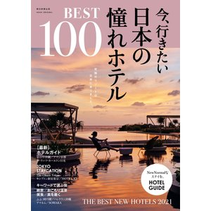今、行きたい日本の憧れホテル BEST100【全国版】 電子書籍版 / 朝日新聞出版 ebookjapan