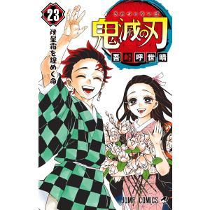 鬼滅の刃 (23) 電子書籍版 / 吾峠呼世晴|ebookjapan