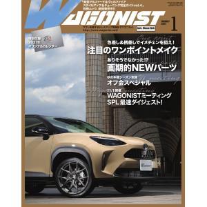 【初回50%OFFクーポン】Wagonist (ワゴニスト) 2021年1月号 電子書籍版 / Wagonist (ワゴニスト)編集部|ebookjapan