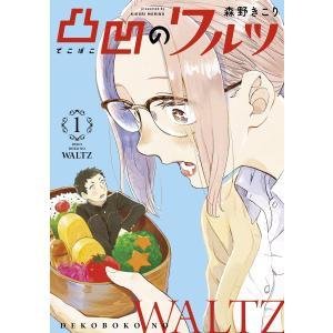 凸凹のワルツ (1) 電子書籍版 / 森野きこり|ebookjapan