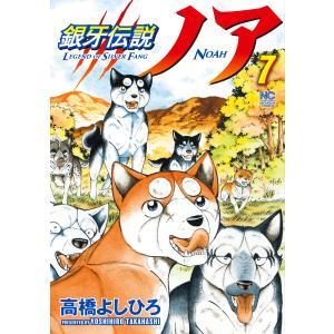 銀牙伝説ノア (7) 電子書籍版 / 著:高橋よしひろ
