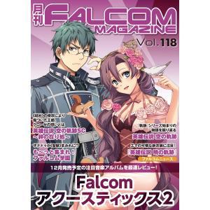 月刊ファルコムマガジン Vol.118 電子書籍版 / ファルコムマガジン編集部