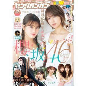 デジタル版ヤングガンガン 2020 No.24 電子書籍版の商品画像|ナビ