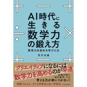 AI時代に生きる数学力の鍛え方―思考力を高める学びとは 電子書籍版 / 著:芳沢光雄 ebookjapan