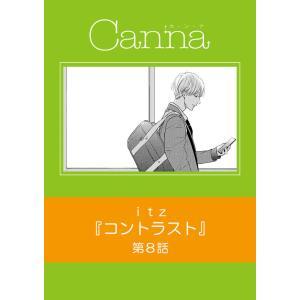 コントラスト 第8話 電子書籍版 / itz|ebookjapan