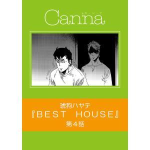 BEST HOUSE【分冊版】第4話 電子書籍版 / Canna編集部|ebookjapan