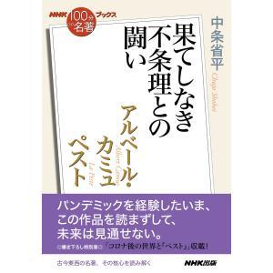 【初回50%OFFクーポン】NHK「100分de名著」ブックス アルベール・カミュ ペスト 果てしなき不条理との闘い 電子書籍版 ebookjapan