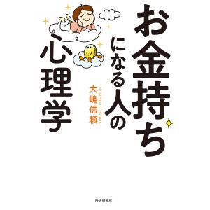 お金持ちになる人の心理学 電子書籍版 / 大嶋信頼|ebookjapan