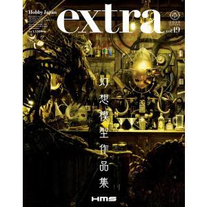 ホビージャパンエクストラ 2020 Autumn 電子書籍版 / ホビージャパン編集部 ebookjapan
