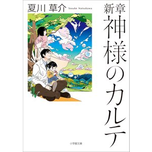 新章 神様のカルテ 電子書籍版 / 夏川草介|ebookjapan